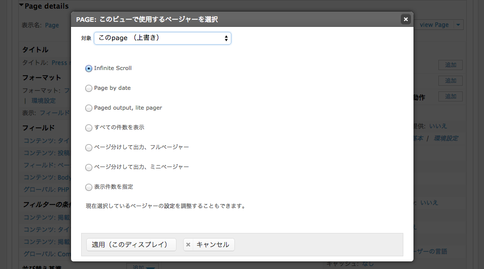 PagerにInfinit scrollを選択