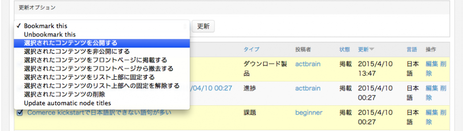 Drupal Views Bulk Operationモジュール